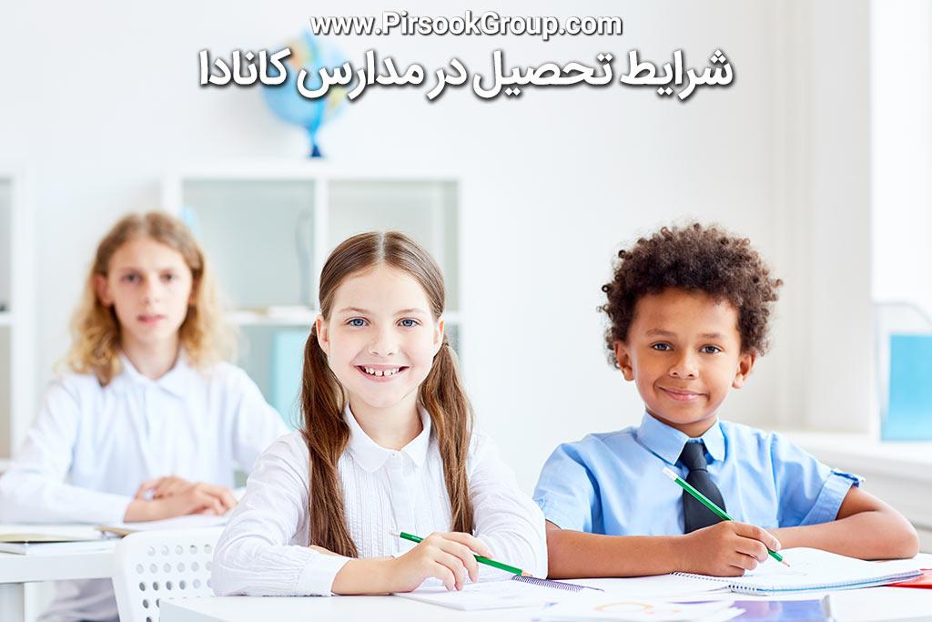 شرایط تحصیل در بهترین مدارس کانادا
