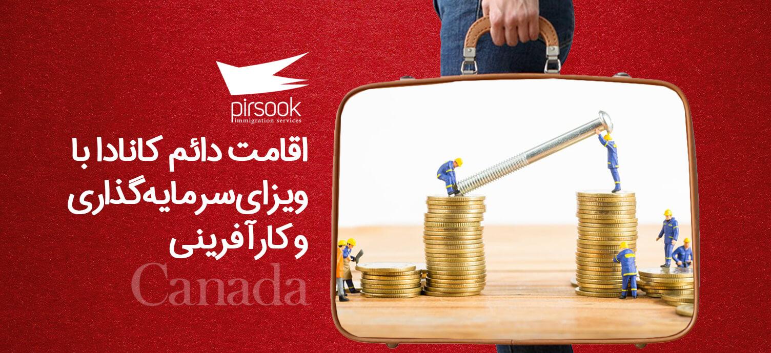 بهترین روش مهاجرت به کانادا از طریق سرمایه گذاری و ویزای کارآفرینی