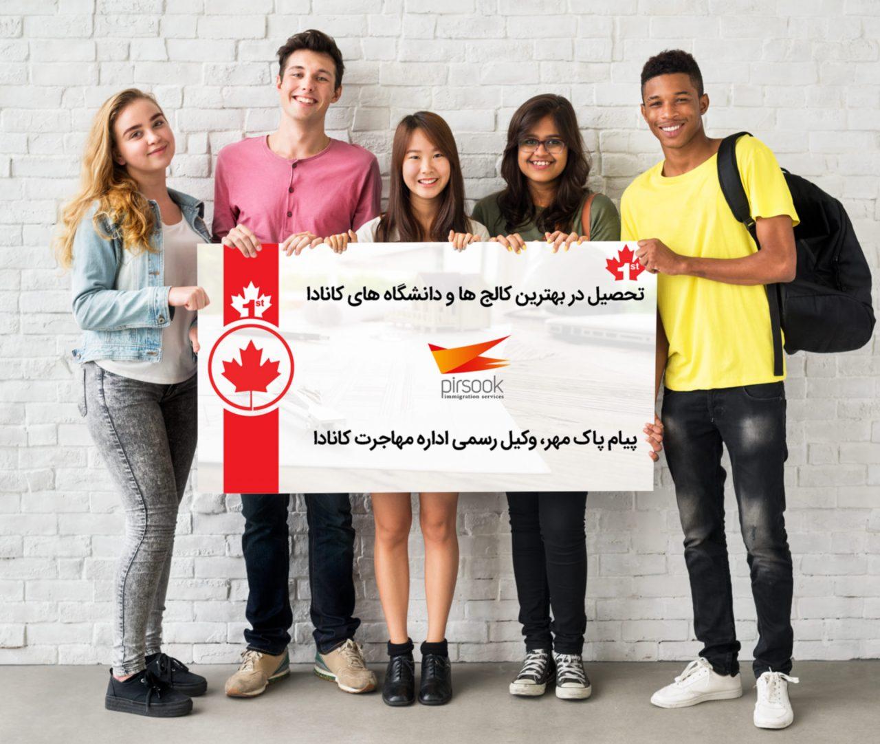 تحصیل در کانادا - ویزای تحصیلی کانادا